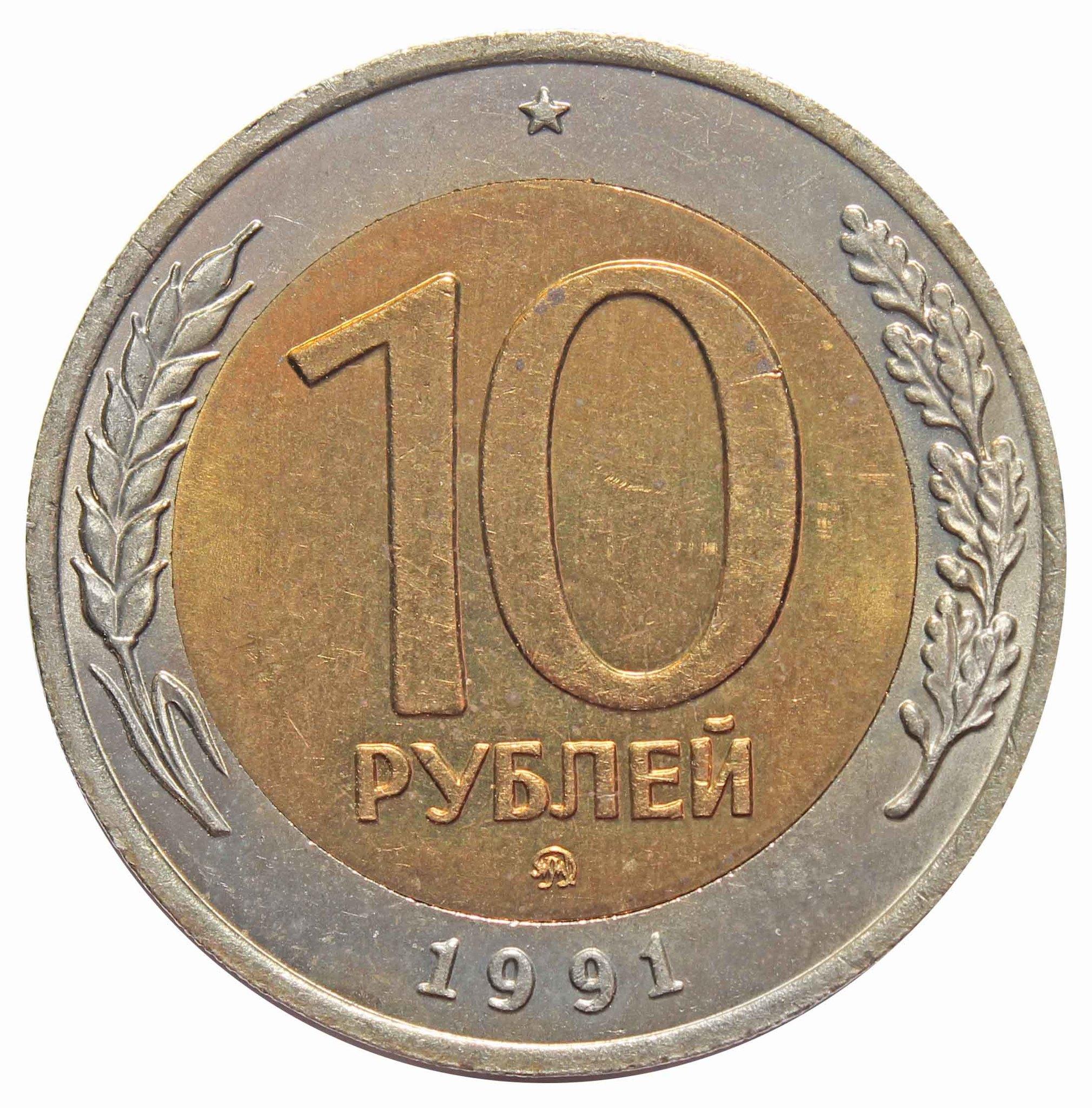 10 рублей 1991 год ММД XF №3
