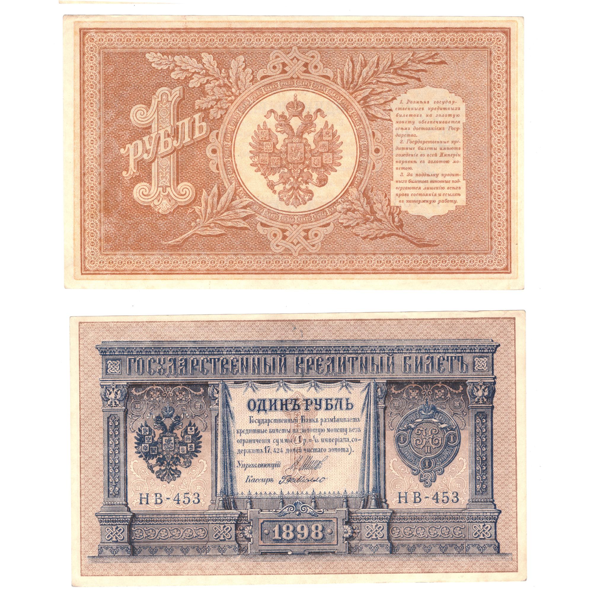 1 рубль 1898 г. Шипов Де Милло. НВ-453. XF-