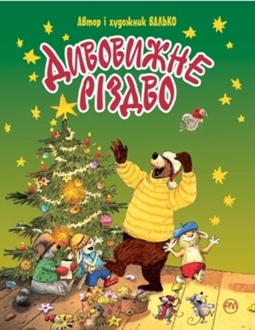Дивовижне Різдво