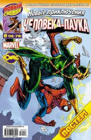 Новые приключения Человека-Паука №78