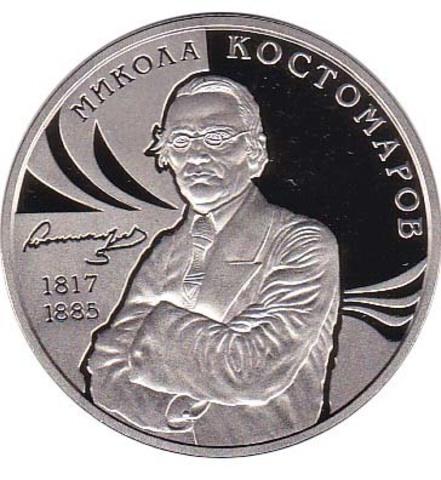 """2 гривны  """"Николай Костомаров"""" 2017 год"""