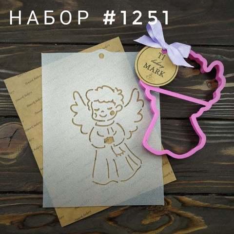 Набор №1251 - Ангел
