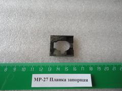 Планка запорная МР-27