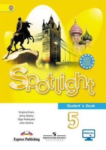 Spotlight 5 кл. Английский в фокусе. Ваулина Ю., Дули Д., Подоляко О. Издание 2017, 2018
