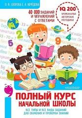 Полный курс начальной школы. Все типы и все виды заданий для обучения