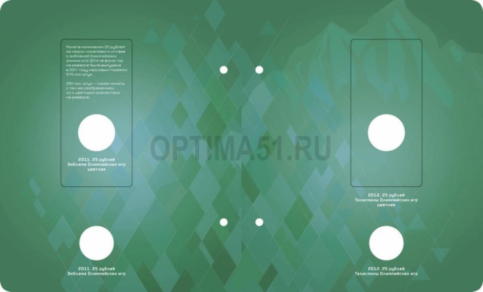 Разворот 2 Альбом для монет «Памятные монеты РФ посвящённые XXII Зимним Олимпийским Играм и XI Паралимпийским Зимним Играм 2014 года в Сочи» в футляре