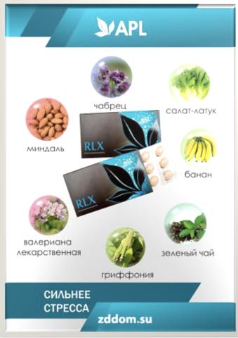 APL. Леденцы-карамель RLX для защиты от стресса