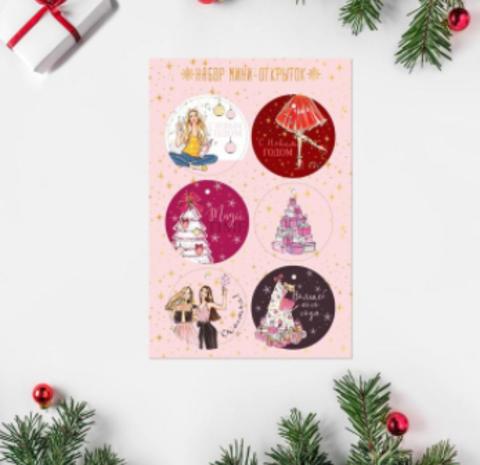 Набор открыток-мини «Волшебного года», 16*24см, 1лист