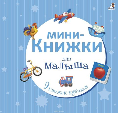 Мини-книжки для малыша