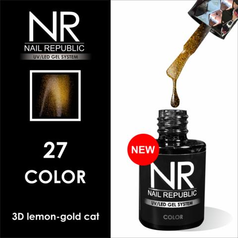 Гель-лак NR CAT-27 (3D) 10 мл