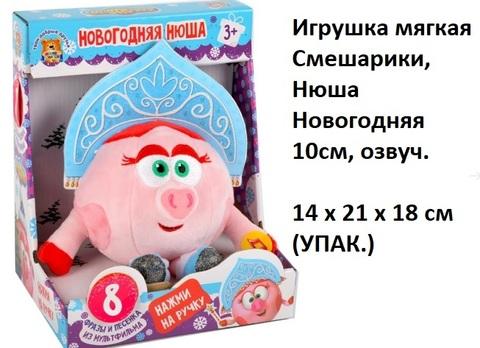 Нюша V92640/10 новогодняя мяг. игр. (СБ)