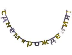 Гирлянда- буквы С ДР Звезда мульти, золото-серебро 240 см, 1 шт.
