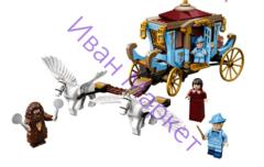 Гарри Поттер 11347  Карета школы Шармбатон 448д Конструктор