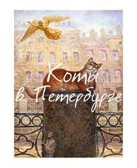 "Репродукция ""Ангел с Петропавловки"""