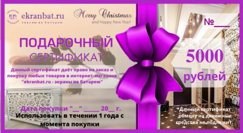 Подарочный сертификат интернет-магазина ekranbat.ru на сумму 5000 рублей.