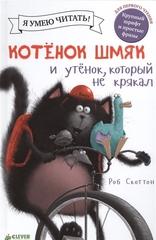 Котёнок Шмяк и утёнок | Р. Скоттон