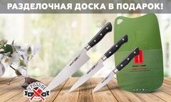 SP-0220/G-10 Набор из 3 ножей Samura PRO-S в подарочной коробке + доска в подарок