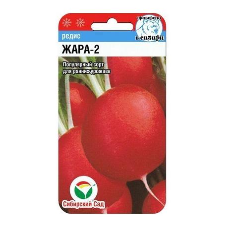 Жара-2 2гр редис (Сиб Сад)