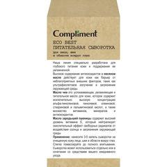 Compliment ECO BEST Питательная сыворотка для лица, шеи и области вокруг глаз