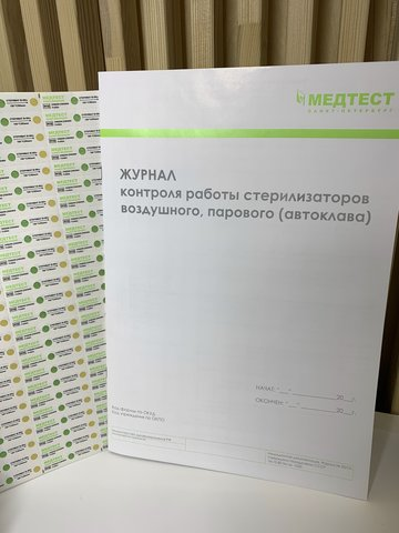 Индикатор стерилизации МЕДТЕСТ Стеримаг-В-08/н 180/60 (1000тестов+журнал) наружный