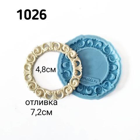 Молд  Арт.PO-1026, силикон