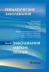 Ревматические заболевания. Руководство в 3 томах. Том 3. Заболевания мягких тканей
