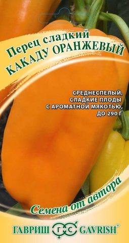 Семена Перец Какаду оранжевый