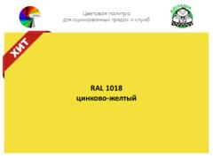 Цвет полимерного покрытия RAL 1018 цинково-жёлтый | АЙГРЯДКИ!
