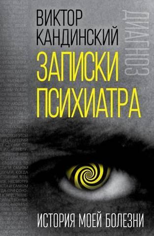 Записки психиатра. История моей болезни   В. В. Кандинский