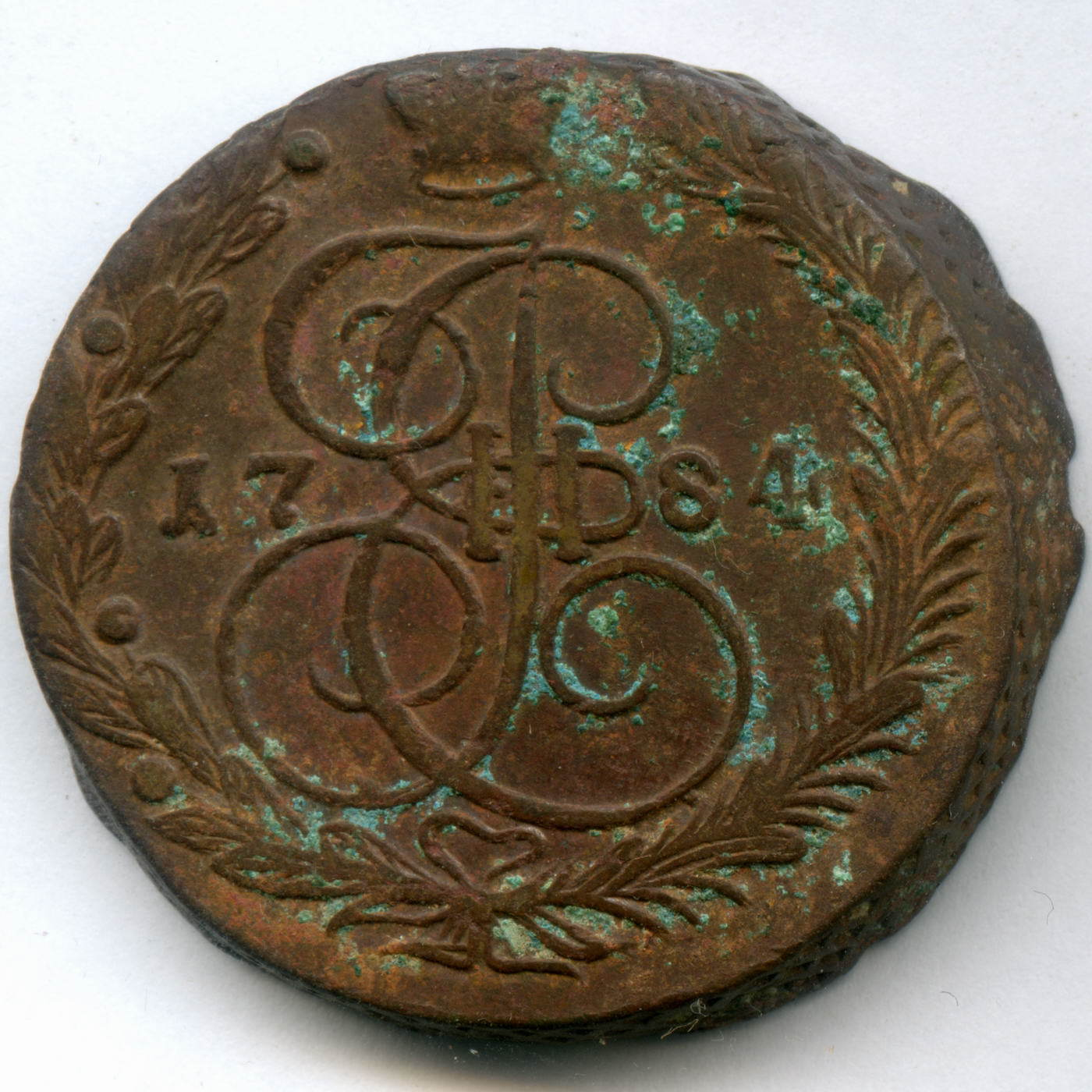 5 копеек 1784 ЕМ Екатерина II. VF-XF