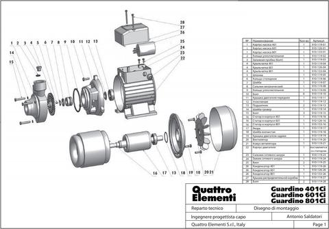 Выключатель QUATTRO ELEMENTI Automatico 401Ci блок автоматики (918-597-30)