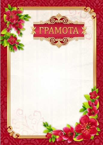 Грамота (цветы, красная)
