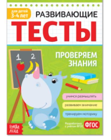 071-3302 Развивающие тесты «Знания» для детей 3-4 лет, 16 стр.