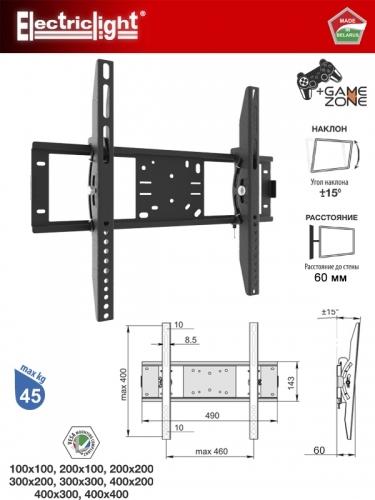 Кронштейн КБ-01-54 для телевизора купить в Sony Centre Воронеж