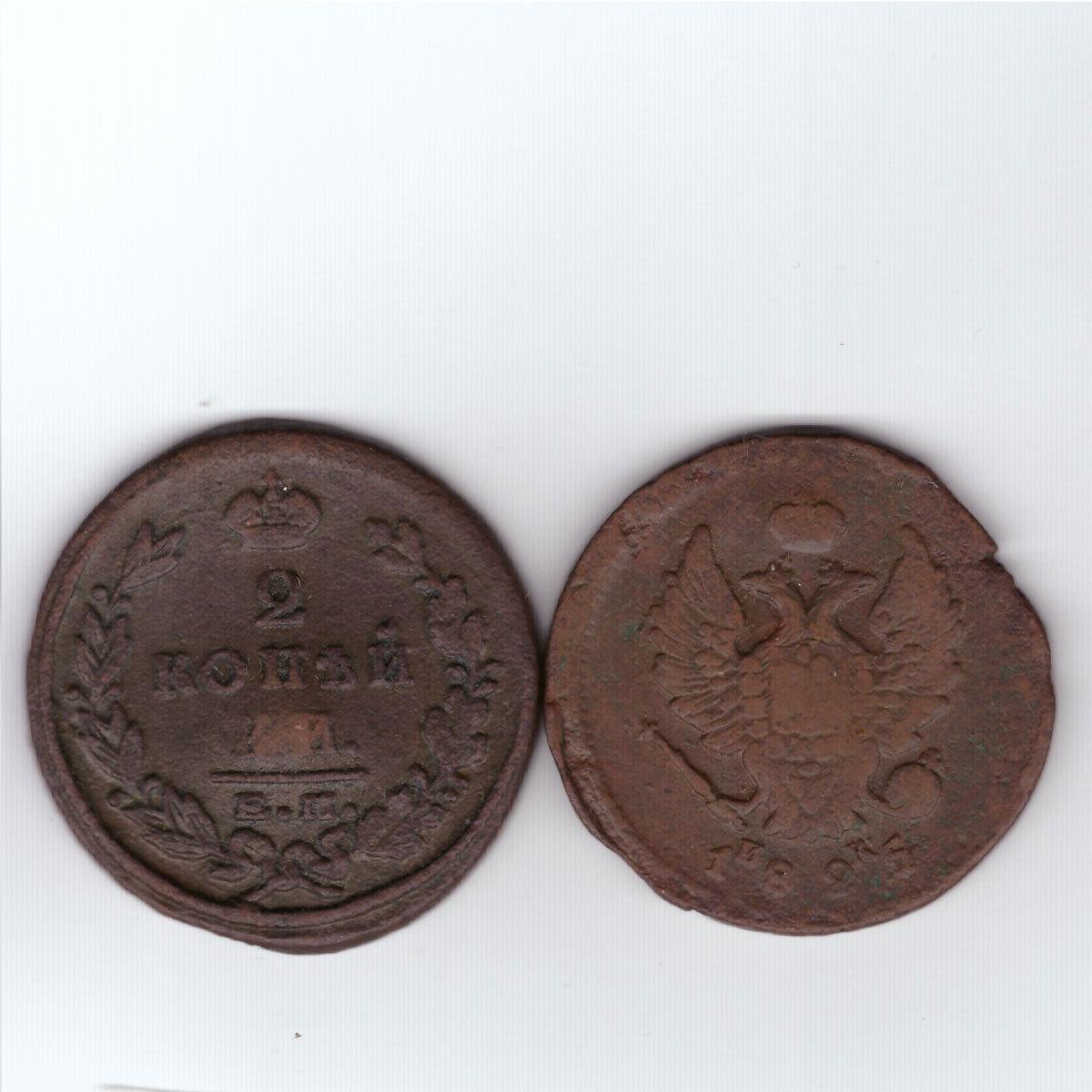 2 копейки 1825 год. ЕМ VF