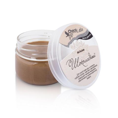 Бальзам-масло для рук Шоколадный | Chocolatte