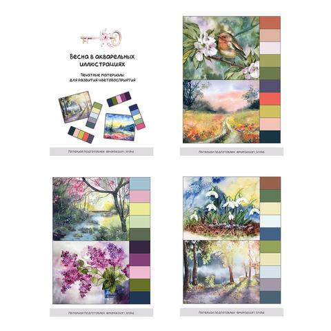 ПАЛИТРЫ. Печатный материал для развития цветовосприятия «ВЕСНА В АКВАРЕЛЬНЫХ ИЛЛЮСТРАЦИЯХ»