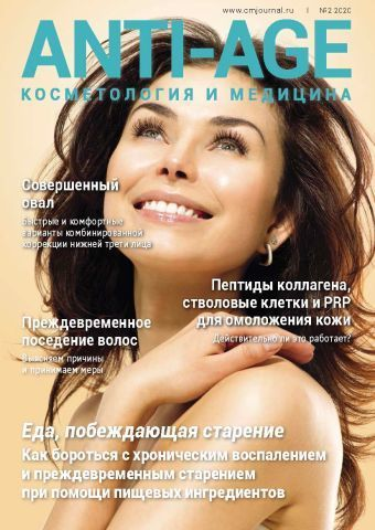 "Книги студентам медикам Журнал ""ANTI-AGE косметология и медицина"", № 2/2020 anti_age_2_2020.jpg"
