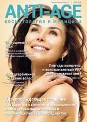 """Журнал """"ANTI-AGE косметология и медицина"""", № 2/2020"""