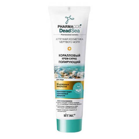 Коралловый крем-скраб полирующий для лица , 100 мл ( Pharmacos Dead Sea )