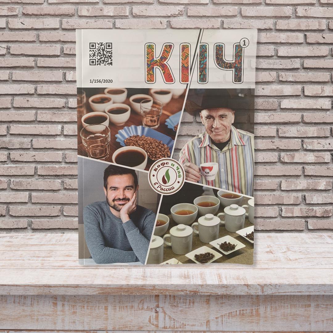 Кофе и Чай в России (КиЧ) №1-2020