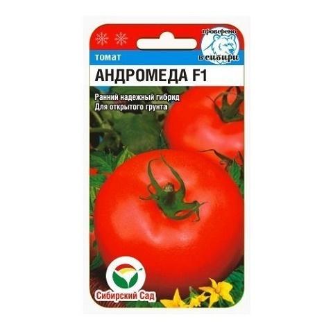 Андромеда F1 15шт томат (Сиб сад)