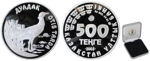 500 тенге. Дрофа. Казахстан. 2003 г. PROOF