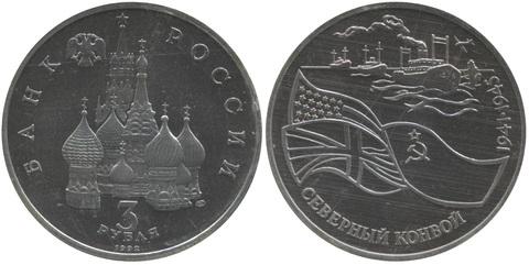 (ац) 3 рубля Северный конвой 1992 года