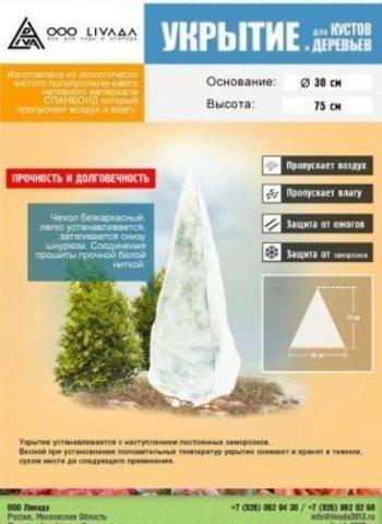 Укрытие для кустов и деревьев ПВХ-крестовина высота 0,5 м