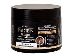 Глубоко восстанавливающая МАСКА-БАЛЬЗАМ для волос, 300мл.Protein Repair Микропротеиновая вакцина