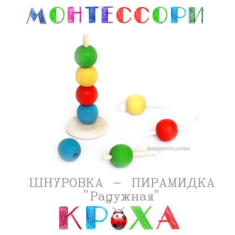 ШНУРОВКА - ПИРАМИДКА (бусины- 3см)