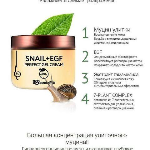 Антивозрастной Гель-крем для лица Secret Skin Snail+EGF Perfect Gel Cream