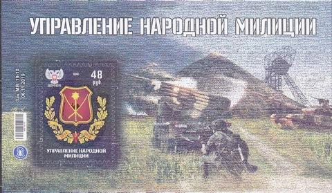 Почта ДНР (2019 11.12.) Управление Народной милиции-блок