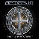 Артерия / Лети На Свет (Limited Edition)(CD)
